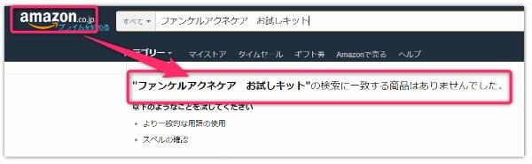 ファンケルアクネケアお試しキットAmazon