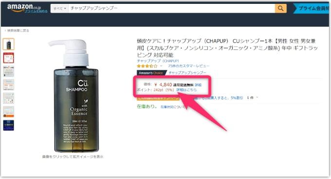 チャップアップシャンプーAmazon