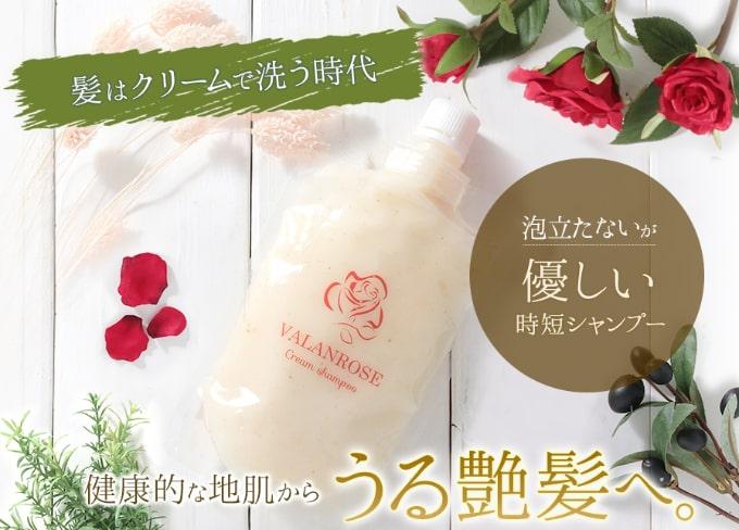 バランローズクリームシャンプー効果的な使い方