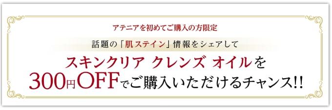 アテニアクレンジング300円OFFキャンペーン