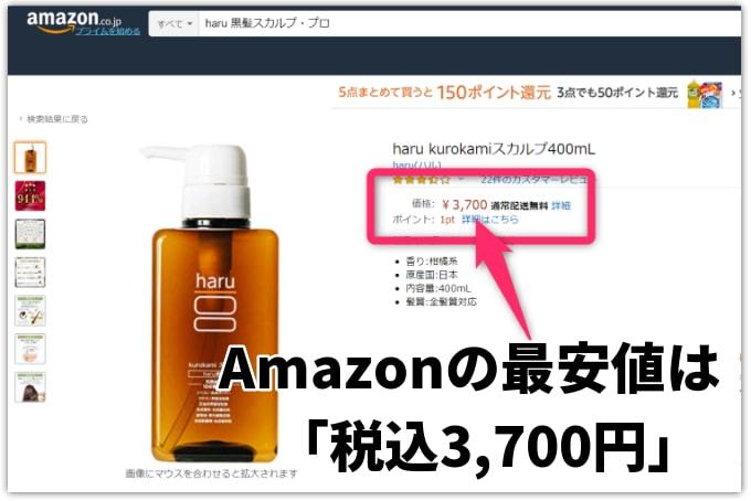 haru 黒髪スカルプ・プロAmazon最安値