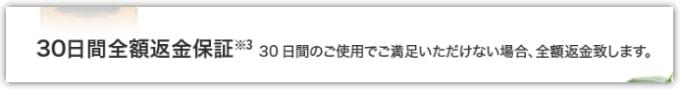 haru 黒髪スカルプ・プロ返金保証詳細