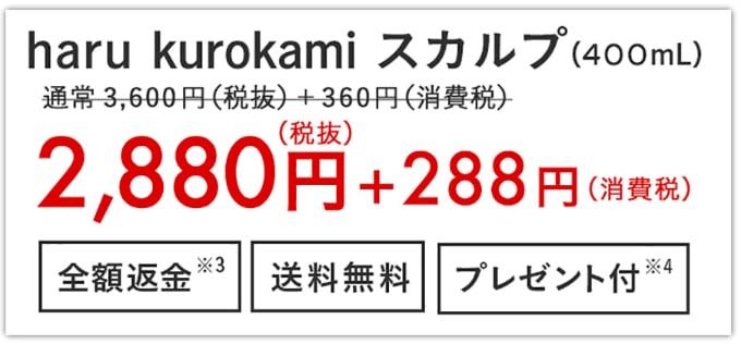 haru 黒髪スカルプ・プロキャンペーン詳細