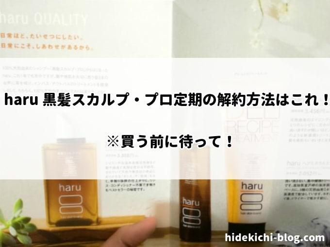 haru 黒髪スカルプ・プロ定期解約