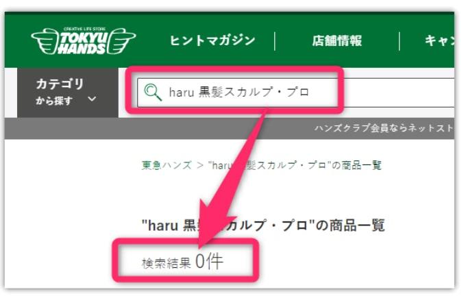 haru シャンプー東急ハンズ