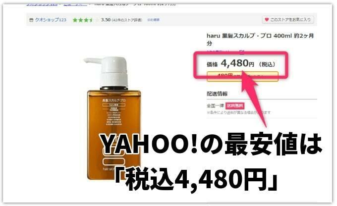 ヤharu 黒髪スカルプ・プロフーショッピングの最安値