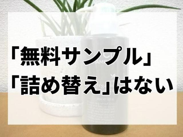 チャップアップシャンプー無料サンプル詰め替え調査結果