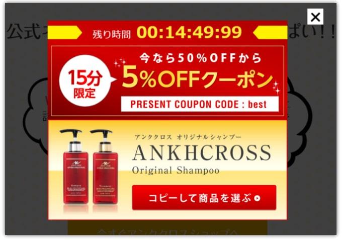 アンククロスシャンプー5%OFFクーポン