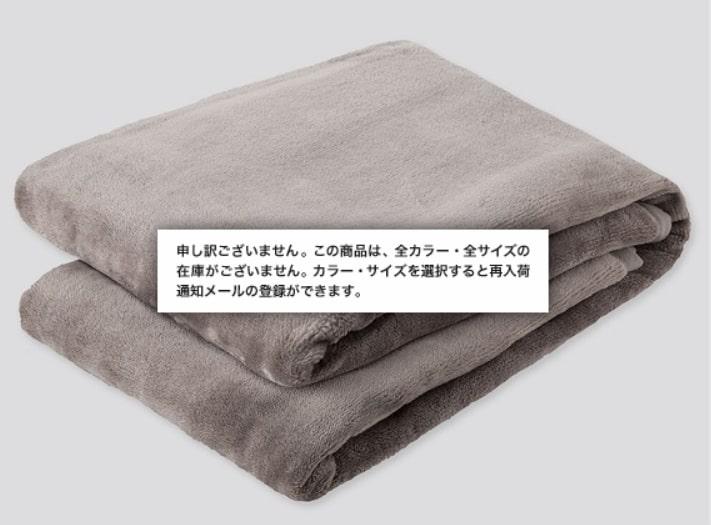 ヒートテック毛布再入荷